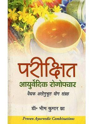 परीक्षित आयुर्वेदिक रोगोपचार (वैद्यक शतोनुभूत योग संग्रह) - Parikshit Ayurveda Treatment (Medical Shatonubhut Yoga Collection)