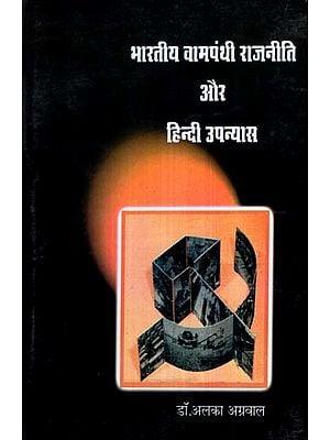 भारतीय वामपंथी राजनीति और हिन्दी उपन्यास - Indian Left Politics and Hindi Novel