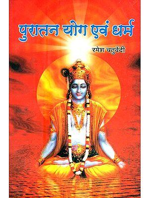 पुरातन योग एवं धर्म- Ancient Yoga And Dharma