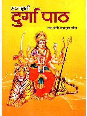 सप्तशती दुर्गा पाठ- Saptashati Durga Path