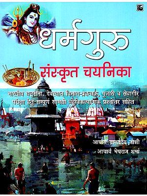 धर्मगुरु संस्कृत चयनिका- Cleric Sanskrit Chanika