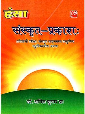 संस्कृत-प्रकाशः- Sanskrit-Prakashah