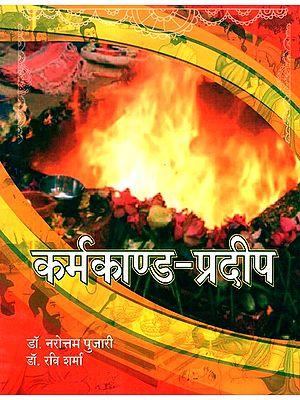 कर्मकाण्ड-प्रदीप- Ritual-Pradeep