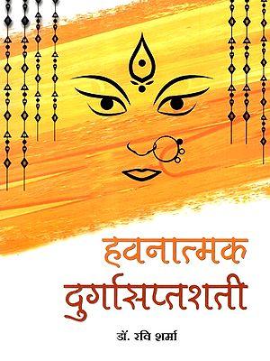 हवनात्मक दुर्गासप्तशती- Havanaika Durga Saptashati