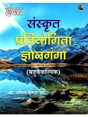 संस्कृत प्रतियोगिता ज्ञानगंगा- Sanskrit Competition Gyan Ganga