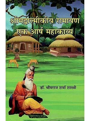 श्रीमद्वाल्मीकीय रामायण एक आर्ष महाकाव्य : Srimadvalmiki Ramayana A Year Epic