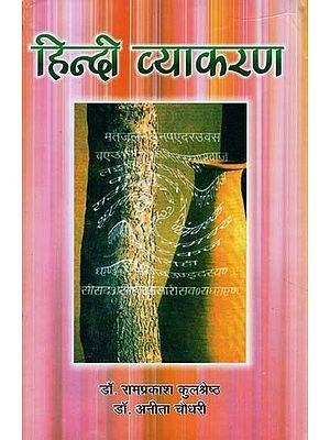 हिन्दी व्याकरण - Hindi Grammer
