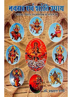 नवग्रह एवं शांति उपाय (कॅरिअर, विवाह एवं महादशा के सन्दर्भ में)- Navagraha and Shanti Remedies (With Respect To Career, Marriage and Mahadasha)