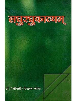 लघुरघुकाव्यम् : Laghuraghukavyam