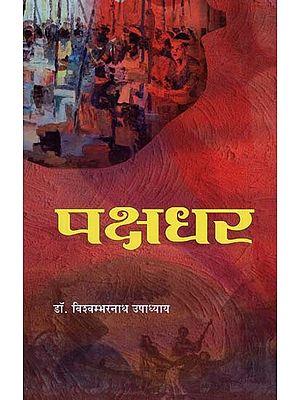 पक्षधर - Pakshadhar