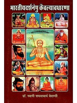 भारतीयदर्शनेषु कैवल्यावधारणा : Indian Darshaneshu Kaivalyavadharana