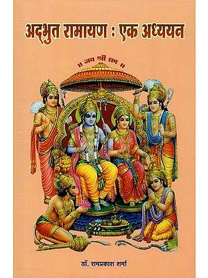 अद्भुत रामायण : एक अध्ययन - The Amazing Ramayana: A Study