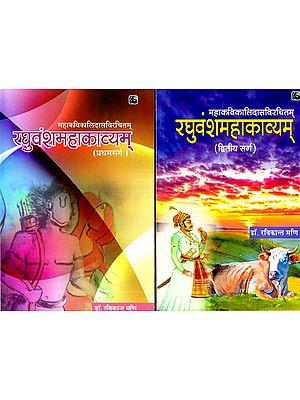 रघुवंशमहाकाव्यम्- Raghuvanshmahakavyam (Set of 2 Canto)