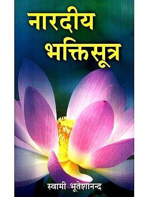 नारदीय भक्तिसूत्र- Nardiya Bhaktisutra