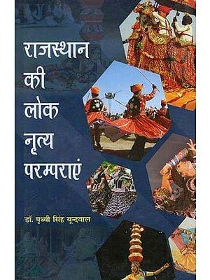 राजस्थान की लोक नृत्य परम्पराएं - Folk Dance Traditions of Rajasthan