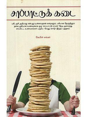 Saapattu Kadai (Tamil)