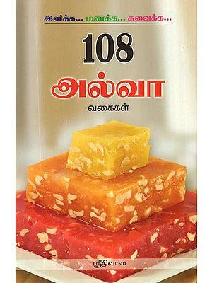 108 Vagai Halwa (Tamil)