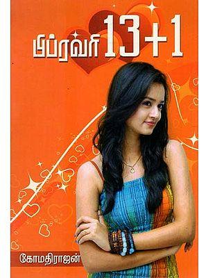 February 13 + 1 (Tamil)