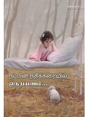 Natpin Nathi Karayil Oru Payanam (Tamil)
