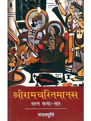 श्रीरामचरितमानस सरल कथा सार- Shri Ramcharitmanas (Simple Story Essence)
