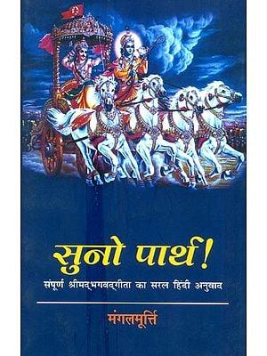 सुनो पार्थ !- Suno Parth ! (Simplified Hindi Translation Of The Entire Shrimad Bhagavad Gita)