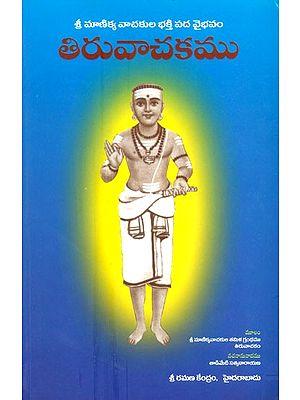Sri Manikya Vachakula Bhakti Pada Vaibhavam- Thiruvachakamu (Telugu)