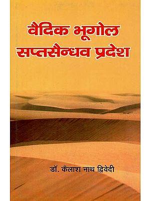 वैदिक भूगोल सप्तसैन्धव प्रदेश : Vedic Geography Sapta Sandhav Pradesh