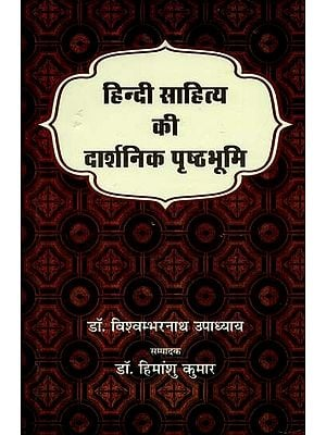 हिन्दी साहित्य का दार्शनिक पृष्ठभूमि : Philosophical Background of Hindi Literature