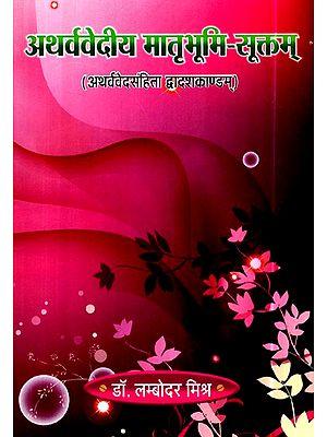 अथर्ववेदीय मातृभूमि- सूक्तम् (अथर्ववेदसंहिता द्वादशकाण्डम्)- Atharvaveda Motherland - Suktam (Atharvaveda Samhita Dwadashkandam)