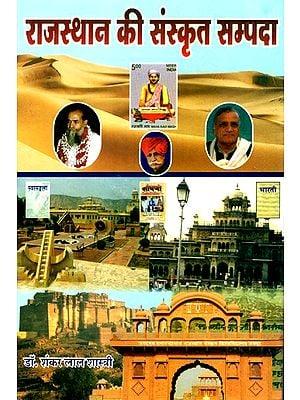 राजस्थान की संस्कृत सम्पदा- Sanskrit Estates of Rajasthan