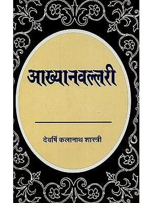 आख्यानवल्लरी : Aakhyaan Vallaree