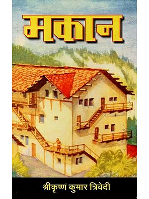 मकान : House (Novel)