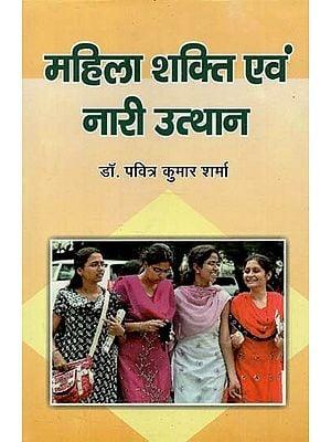महिला शक्ति एवं नारी उत्थान : Women Power And Women Upliftment