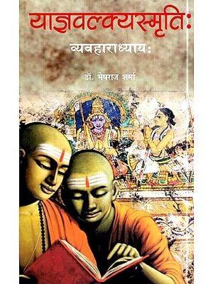 याज्ञवल्क्यस्मृतिः (व्यवहाराध्याय:)- Yajnavalkyasmritih (Vichyaadhyay)