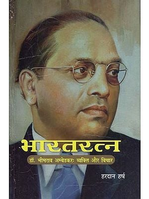 भारतरत्न - Bharat Ratna (Dr. Bhimrao Ambedkar Person and Thoughts)