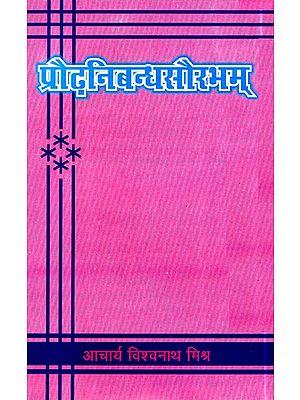 प्रौढ़निबन्धसौरभम्- Praudhnibandhsaurabham