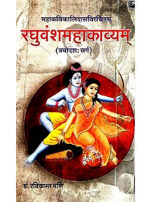 रघुवंशमहाकाव्यम् (त्रयोदश: सर्ग)- Raghuvansh Mahakavyam (Trayodash Canto)