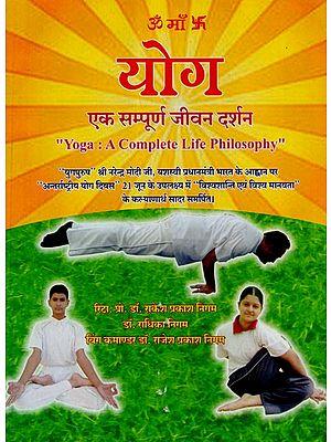 योग एक सम्पूर्ण जीवन दर्शन  - Yoga: A Complete Life Philosophy