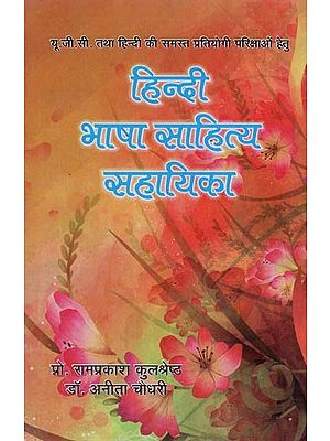 हिन्दी भाषा साहित्य सहायिका - Hindi Language Sahitya Sahayaka