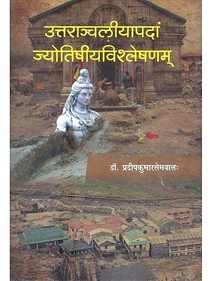 उत्तराञ्चलीयापदां ज्योतिषीयविश्लेषणम्- Uttaranchaliya Padam Jyotishiya Vishleshana