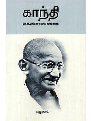 Gandhi - Mahathmavin Thiyaga Vazhkai (Tamil)