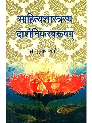 साहित्यशास्त्रस्य दार्शनिकस्वरुपम्- Sahitya Shastrasya Darshnika Swarupa