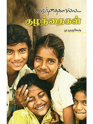 Kuzhanthigalalla Kuzhanthaigal (Tamil)