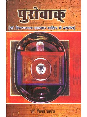 पुरोवाक्- Purovaka (Dr. Vishwambharnath Upadhyay''s Foreword Of Literature)