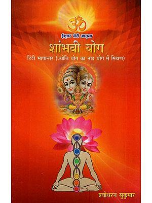 शांभवी योग- Sambhavi Yoga (Merging of Nada and Jyoti Yoga)