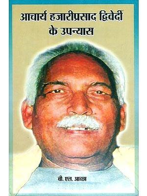 आचार्य हजारीप्रसाद द्विवेदी के उपन्यास- Novels Of Acharya Hazariprasad Dwivedi