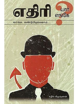 Ethiri - Yaar, Yenge (Tamil)