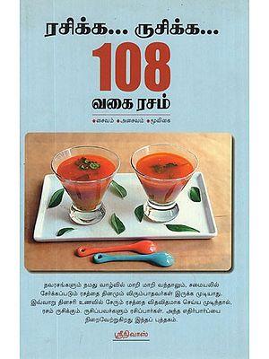 108 Vagai Rasam (Tamil)
