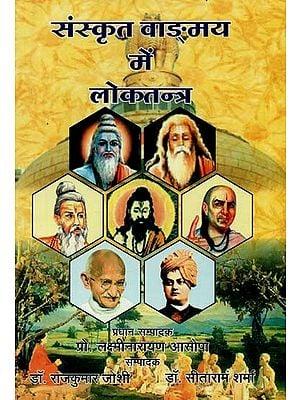 संस्कृत वाङ्मय में लोकतंत्र : Democracy in Sanskrit Language