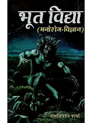 भूत विद्या (मनोरोग - विज्ञान) : Bhoot Vidya (Psychiatry)